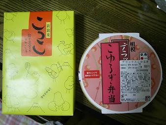 33 こっこ+こゆるぎ弁当.JPG