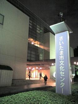 さいたま市文化センター.jpg