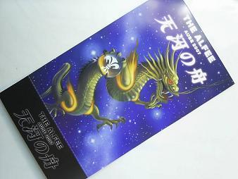 07秋 チケット表.JPG
