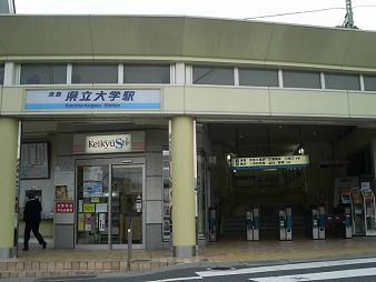 旧 京浜安浦駅.JPG