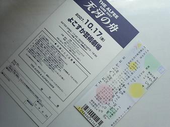 07秋 チケット裏(よこすか).JPG
