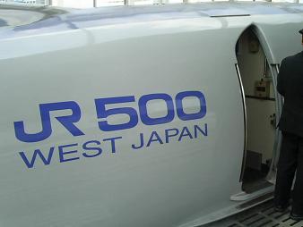 500系 横.JPG