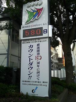 開港150年カウントダウンボード.JPG