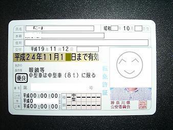 免許証更新.JPG