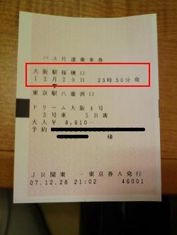 12/29 復路バス.JPG