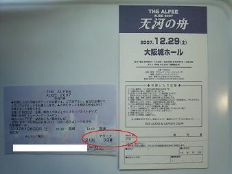 07.12/29 城ホールチケ.JPG