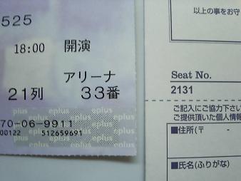 07.12/29 城ホールチケ拡大.JPG