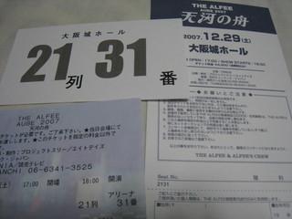 07.12/29 お連れさんのチケ.jpg