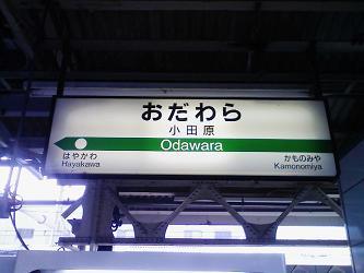 02/08 小田原.JPG