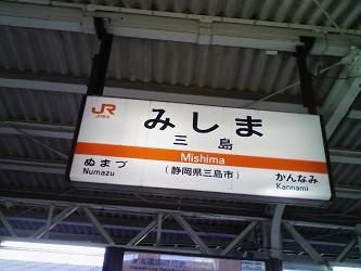 02/08 三島.JPG