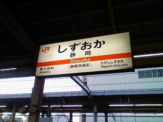 02/08 静岡.JPG