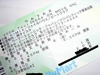 ウルフルズ@静岡チケ.JPG