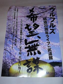 武道館チラシ.JPG
