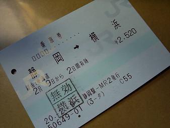 02/09 復路乗車券.JPG
