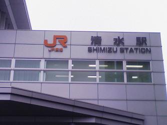 02/09 清水.jpg