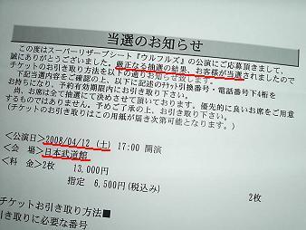 ウルフルズ 4/12 当選.JPG