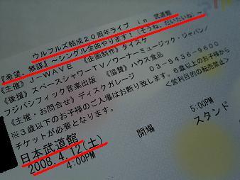 ウルフルズ 04/12 チケ.JPG