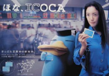 ICOCAポスター.jpg