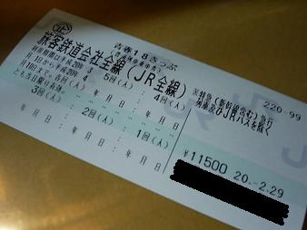 18きっぷ 08春.JPG