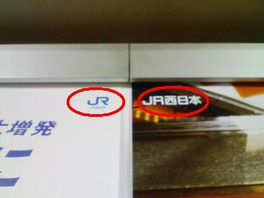 JREポスター拡大.JPG