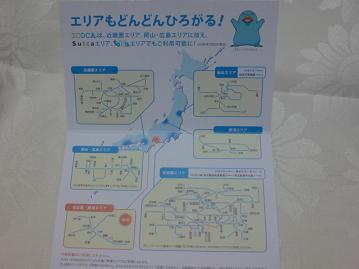 記念イコカ (1).jpg
