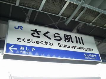 さくら夙川駅1.JPG