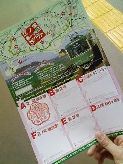 江ノ電スタンプラリー(0).JPG