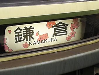 江ノ電 鎌倉行.JPG
