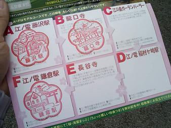 江ノ電スタンプラリー (2).JPG