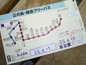 江ノ島鎌倉FP (2).JPG