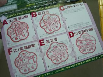 江ノ電スタンプラリー (4).JPG
