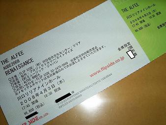 04/03 川口 実券.JPG