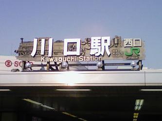 川口駅.jpg