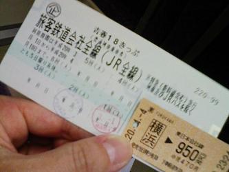 日付が変わるまでの切符+18きっぷ.jpg