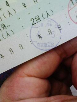 18きっぷ2回目.jpg