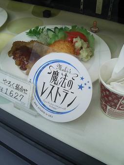 やろく 本店 (2).JPG