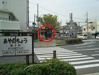 チン電 綾ノ町.JPG