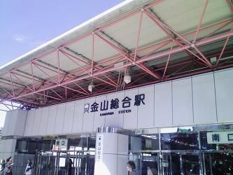 金山駅.jpg