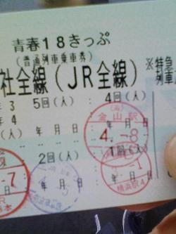 18きっぷ4回目.jpg