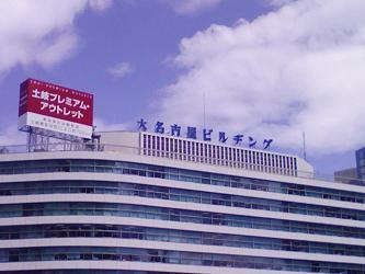 大名古屋ビルヂング.jpg