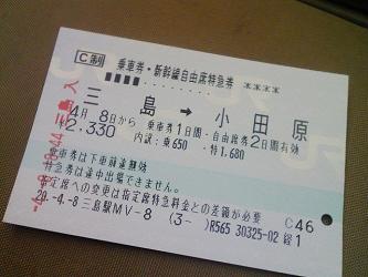 三島→小田原.jpg
