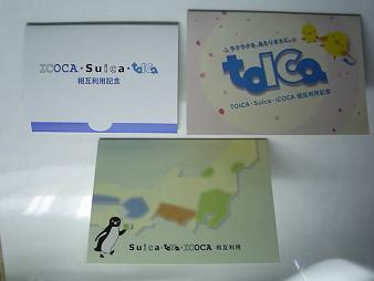 記念カード3種.JPG