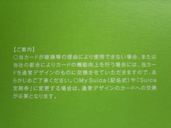 記念スイカ台紙 中(2).JPG