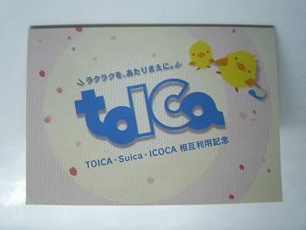 記念トイカ.JPG