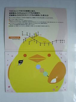 記念トイカ (1).JPG