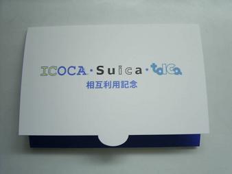 記念イコカ1.JPG