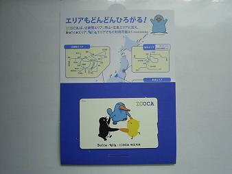 記念イコカ2.JPG