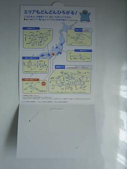 記念イコカ2 (1).JPG