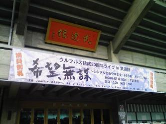 武道館 正面看板1.jpg