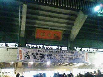 武道館 正面看板1 (2).jpg